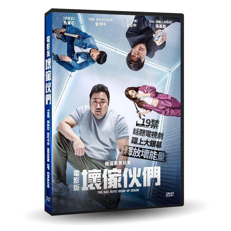 電影版 壞傢伙們DVD
