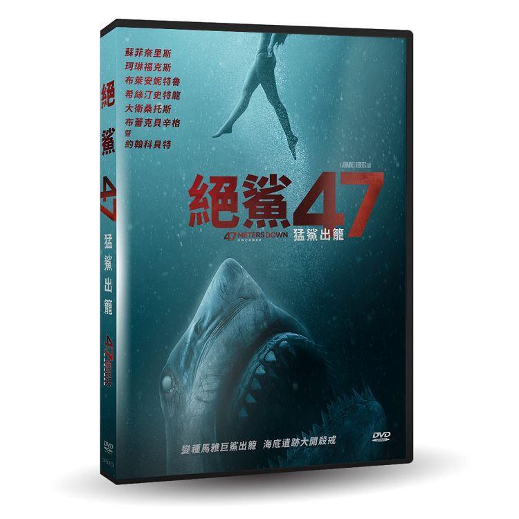 絕鯊47:猛鯊出籠DVD