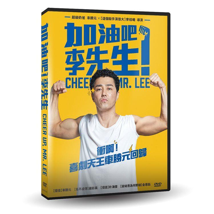 加油吧!李先生DVD