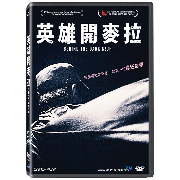 英雄開麥拉DVD