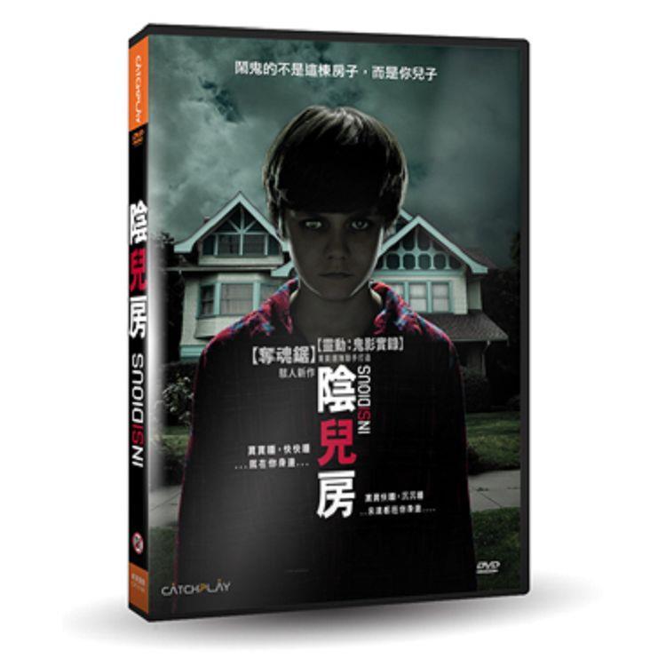 陰兒房DVD