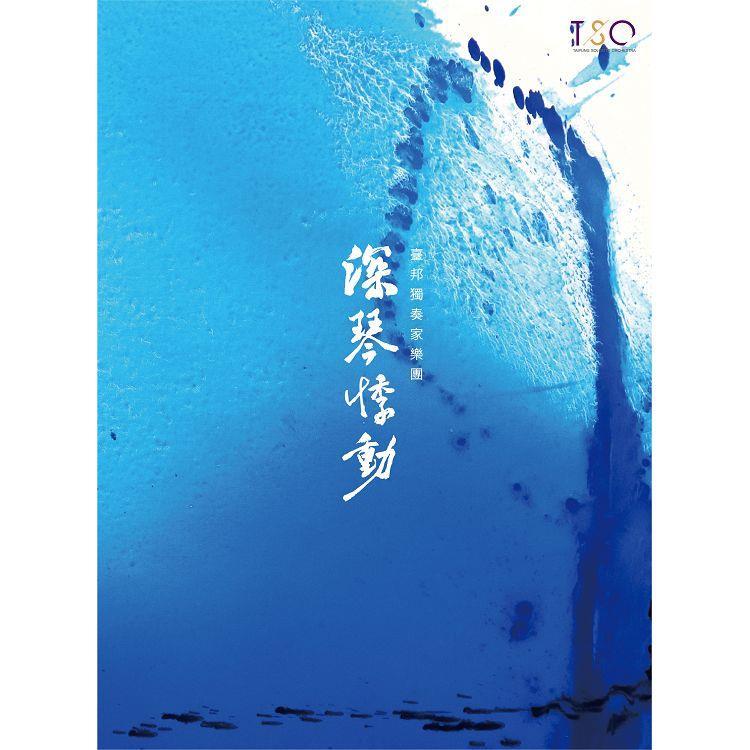 臺邦獨奏家樂團 / 深琴悸動 CD