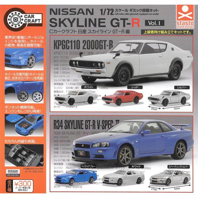 全套6款 C-CAR CRAFT 日產 Skyline GT-R 扭蛋 轉蛋 玩具車 模型