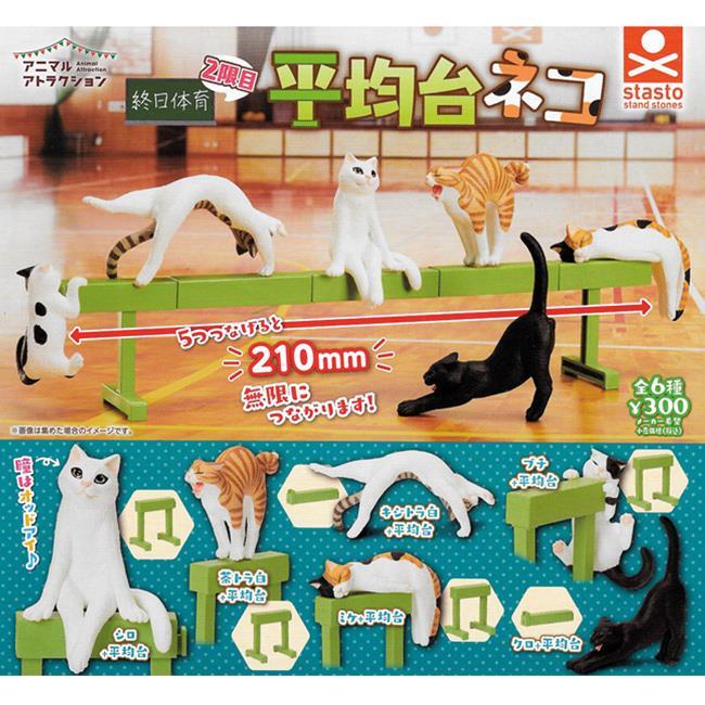 全套6款 動物愛好系列 平衡木貓 扭蛋 轉蛋 Stand Stones