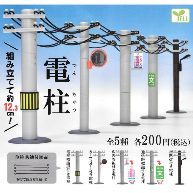 全套5款 日本電線桿 扭蛋 轉蛋 模型 迷你電線桿