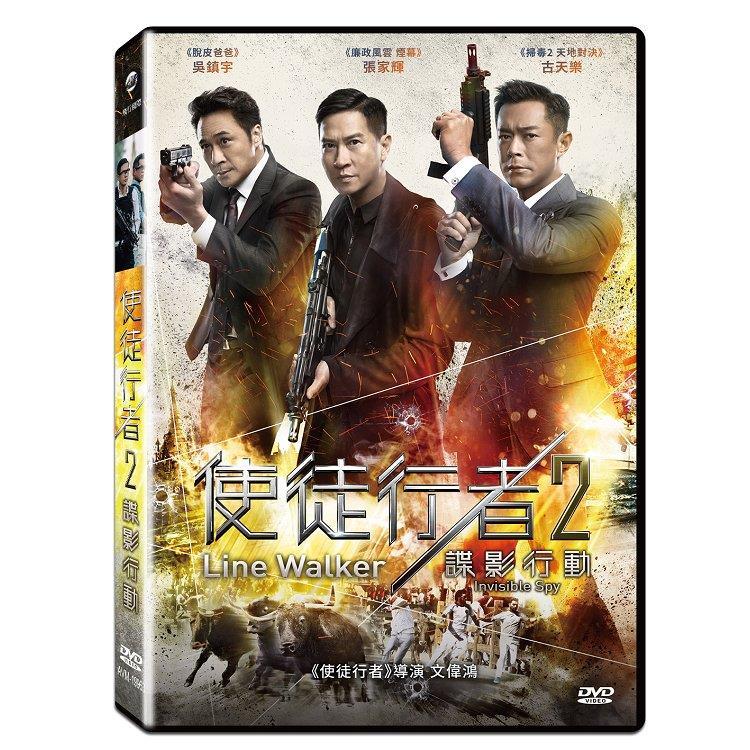 使徒行者2諜影行動 DVD