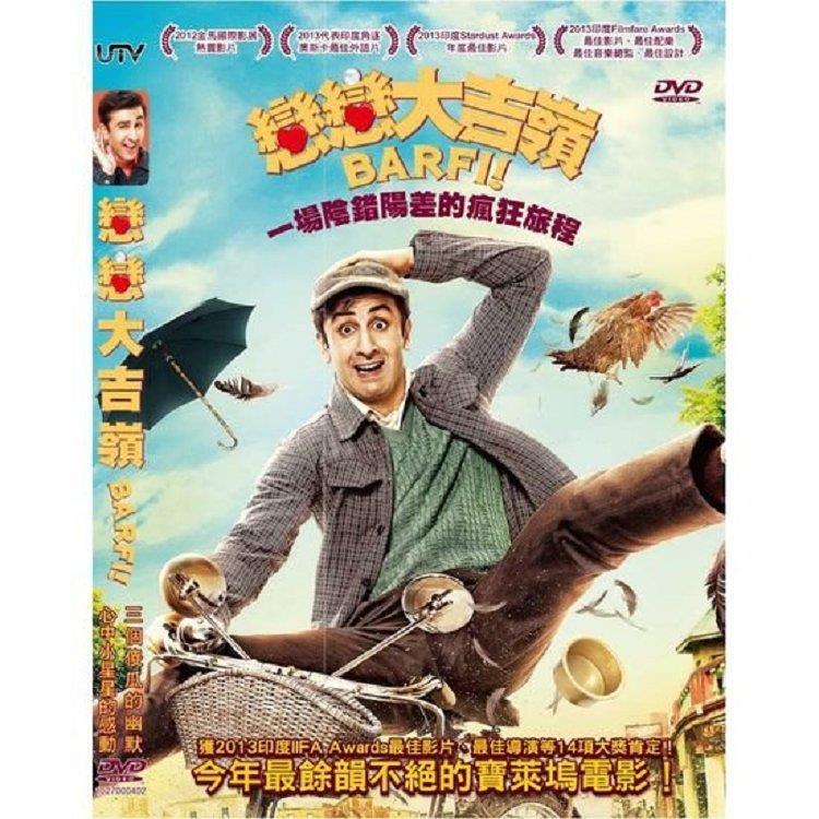 戀戀大吉嶺 DVD