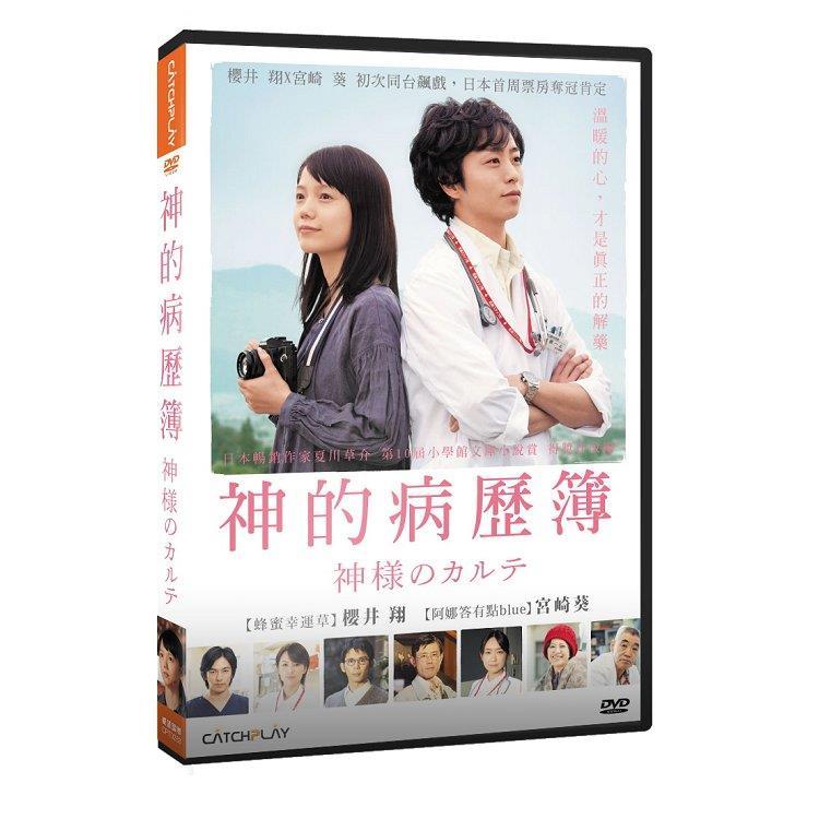 神的病歷簿 DVD
