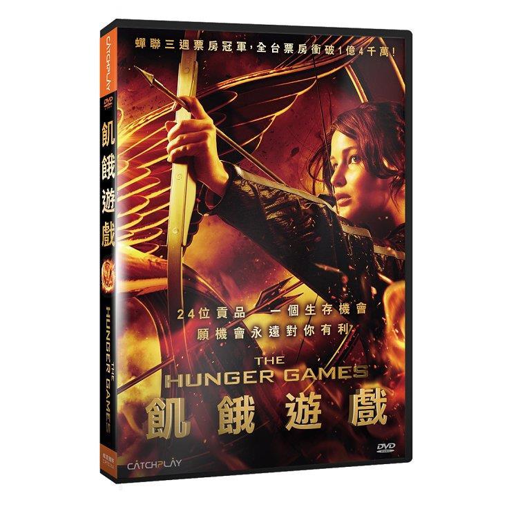 飢餓遊戲 DVD