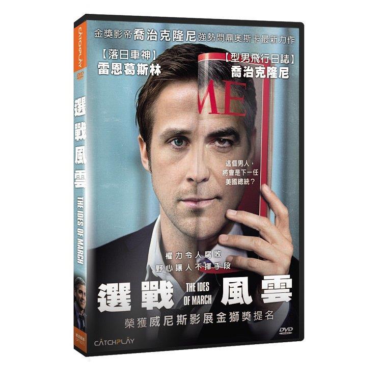 選戰風雲 DVD
