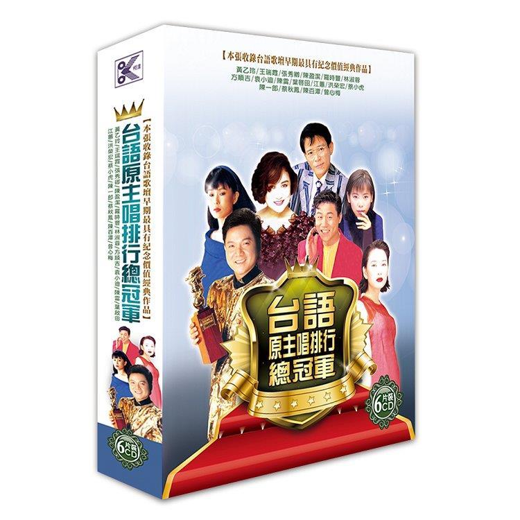 台語原主唱排行總冠軍 CD
