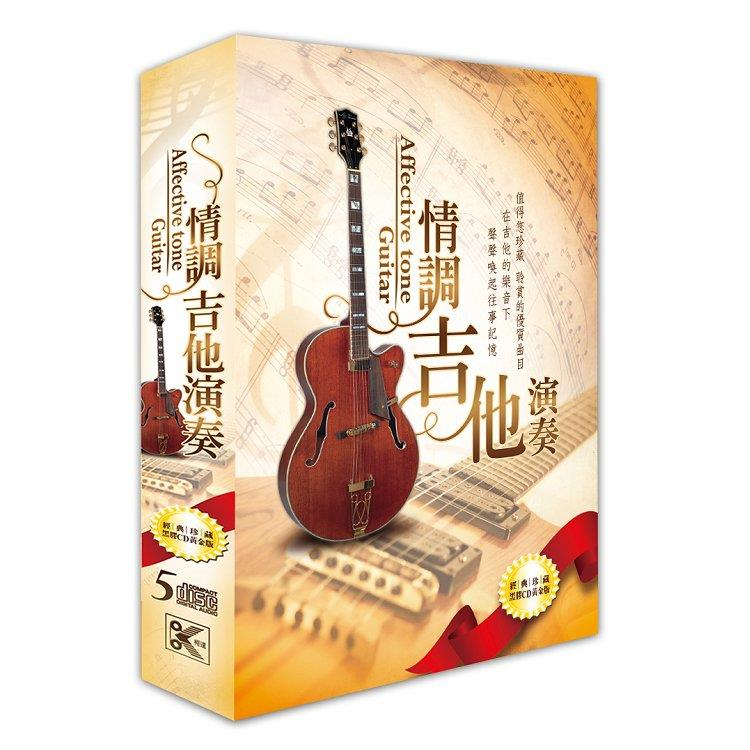 情調吉他演奏 CD
