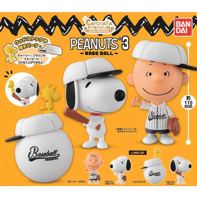 小全套3款 史努比 造型轉蛋 精裝版 P3 棒球篇 扭蛋 轉蛋 環保蛋殼 Snoopy BANDAI