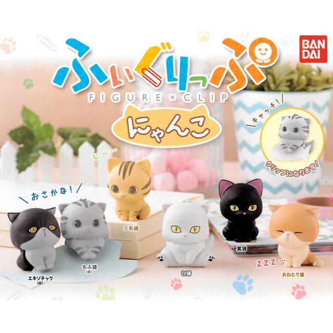 全套6款 可愛貓咪 公仔夾 扭蛋 轉蛋 文件夾 BANDAI 萬代