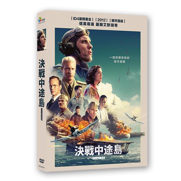 決戰中途島 DVD