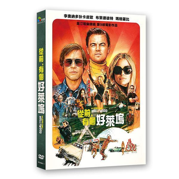 從前,有個好萊塢  DVD