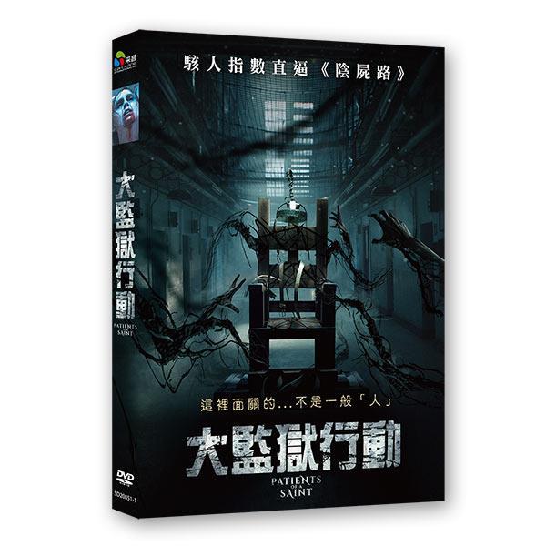 大監獄行動  DVD