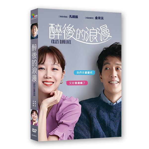 醉後的浪漫 DVD