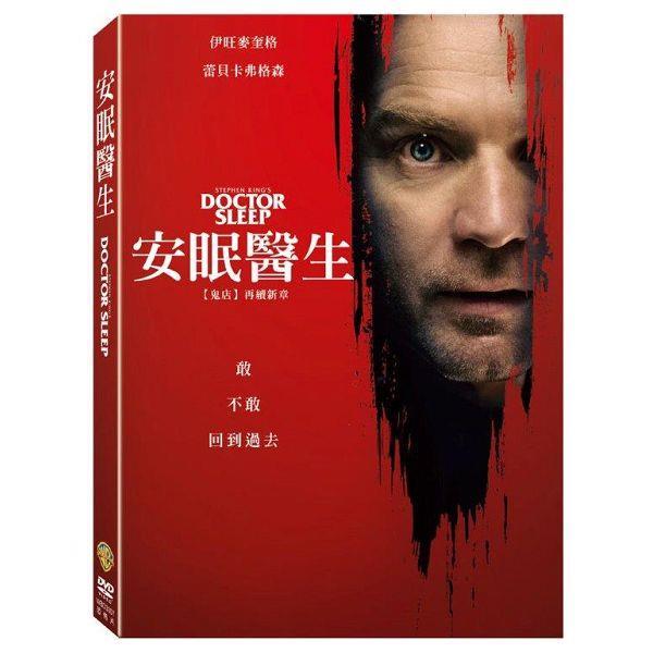 安眠醫生DVD