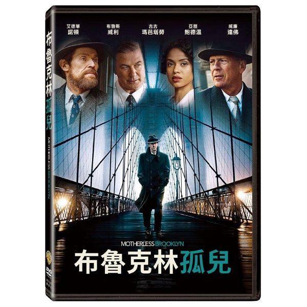布魯克林孤兒DVD