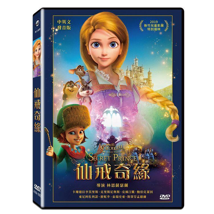 仙戒奇緣DVD