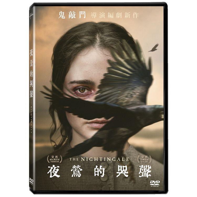 夜鶯的哭聲DVD