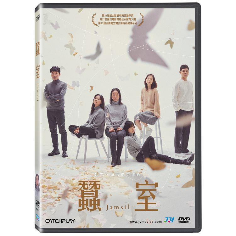 蠶室DVD