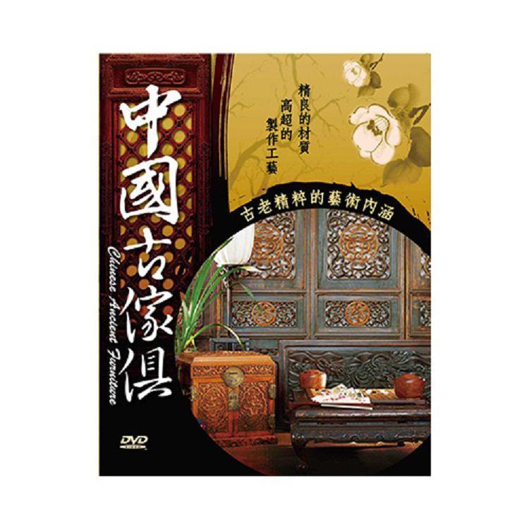 中國古傢俱(20片裝)DVD