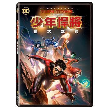 少年悍將:猶大之約 DVD