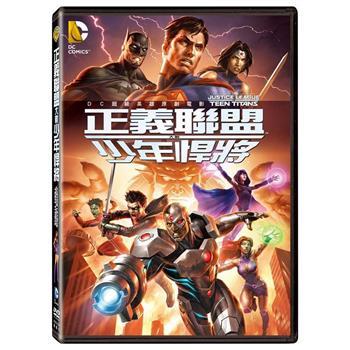 正義大聯盟大戰少年悍將 DVD