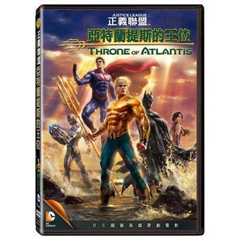 正義聯盟:亞特蘭提斯的王位 DVD