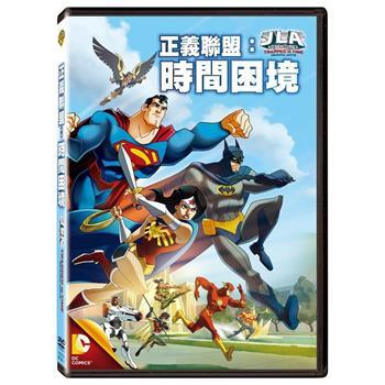 正義聯盟:時間困境 DVD