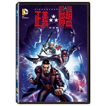 正義聯盟:神與魔 DVD