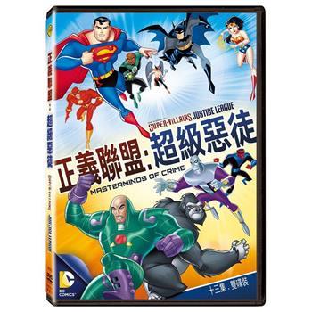 正義聯盟:超級惡徒 DVD