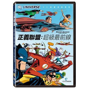 正義聯盟:超級最前線 DVD