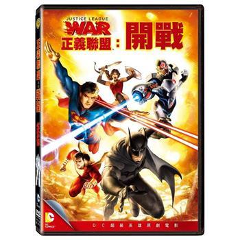 正義聯盟:開戰 DVD