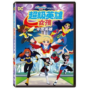 超級英雄女孩:年度英雄 DVD