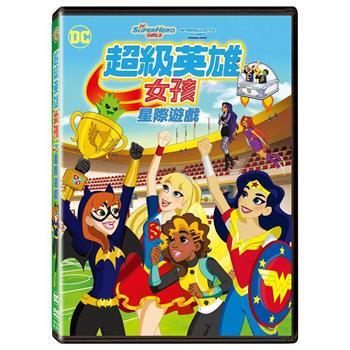 超級英雄女孩:星際遊戲 DVD