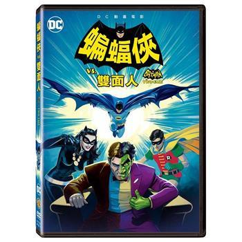 蝙蝠俠 VS 雙面人 DVD