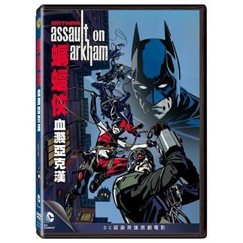 蝙蝠俠:血濺亞克漢 DVD