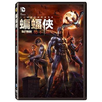 蝙蝠俠:勢不兩立 DVD