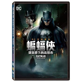 蝙蝠俠:煤氣燈下的高壇市 DVD