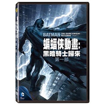 蝙蝠俠動畫:黑暗騎士歸來第一部 DVD