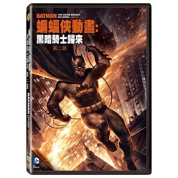 蝙蝠俠動畫:黑暗騎士歸來第二部 DVD