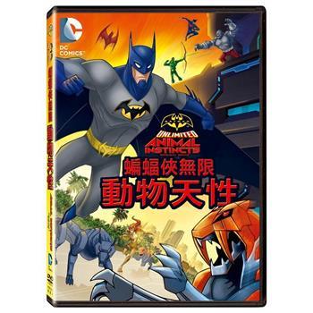 蝙蝠俠無限:動物天性 DVD