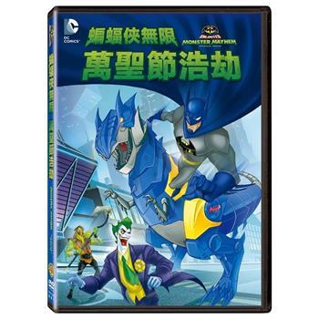蝙蝠俠無限:萬聖節浩劫 DVD