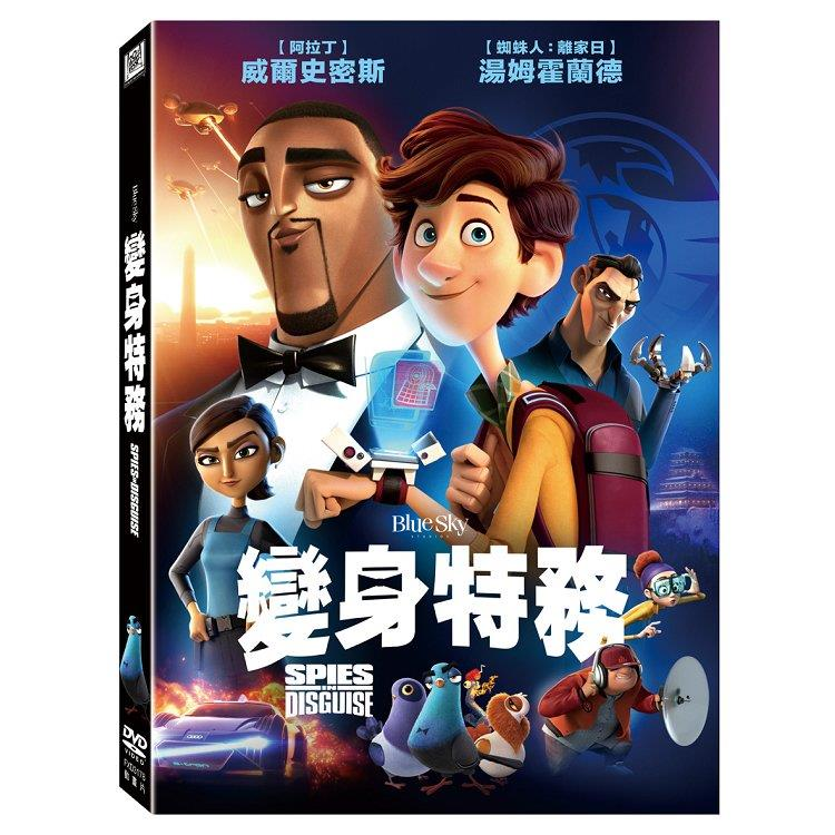 變身特務=Spies in Disguise