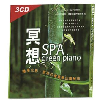 冥想SPA green piano 3CD