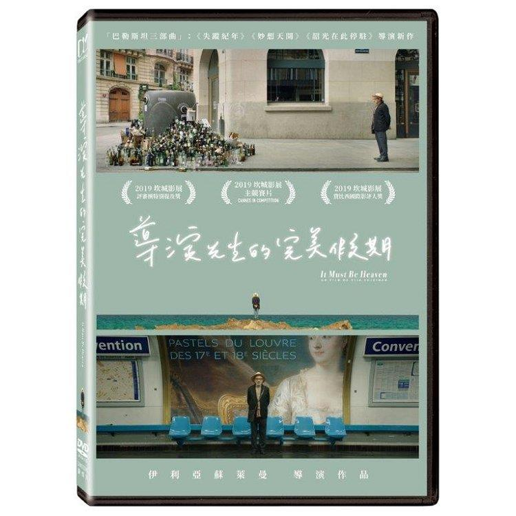 導演先生的完美假期=It Must Be Heaven: un film de Elia Suleiman