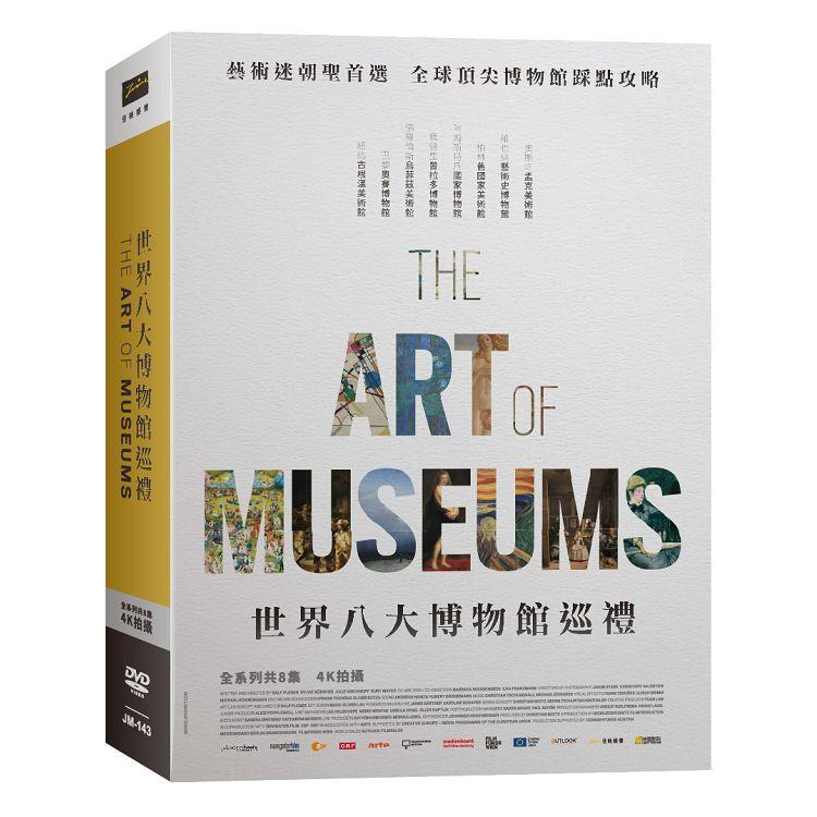 世界八大博物館巡禮=The Art of Museu
